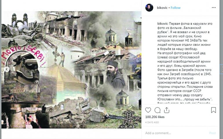 Фото: instagram.com/bikovic