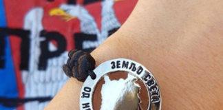 Фото: facebook.com/srpska.solidarnost